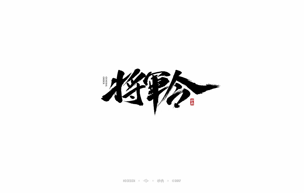 chinesefontdesign.com 2017 12 26 06 13 12 680853 Chinese traditional calligraphy brush calligraphy font style appreciation #.79