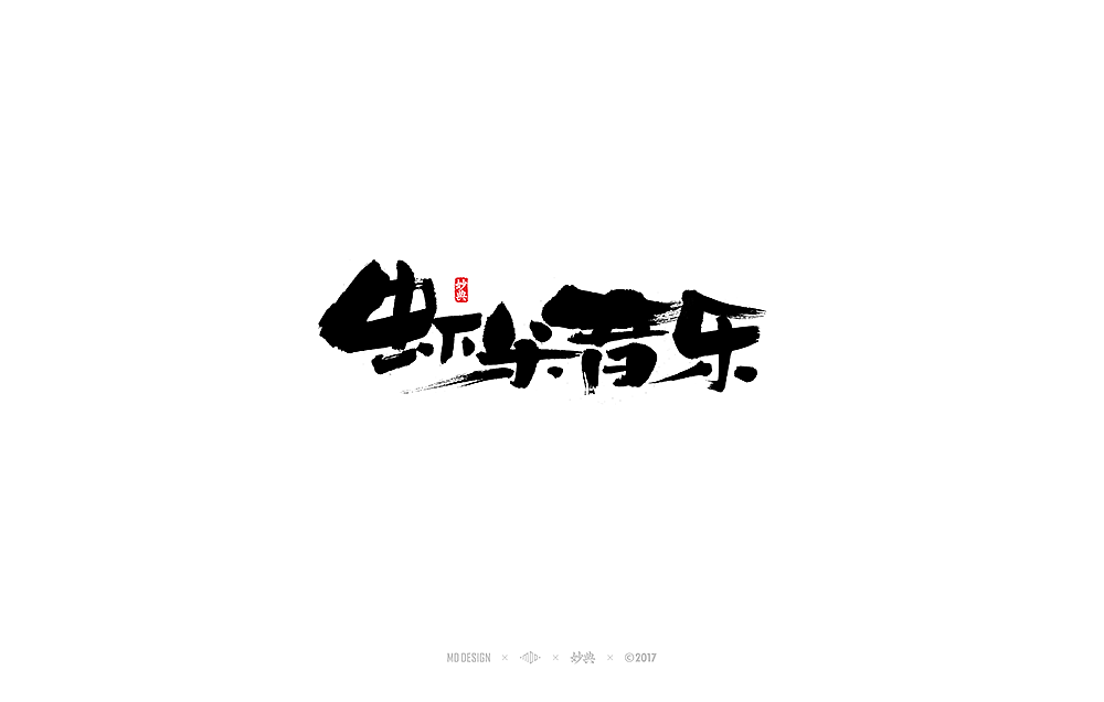 chinesefontdesign.com 2017 12 26 06 13 20 813847 Chinese traditional calligraphy brush calligraphy font style appreciation #.79