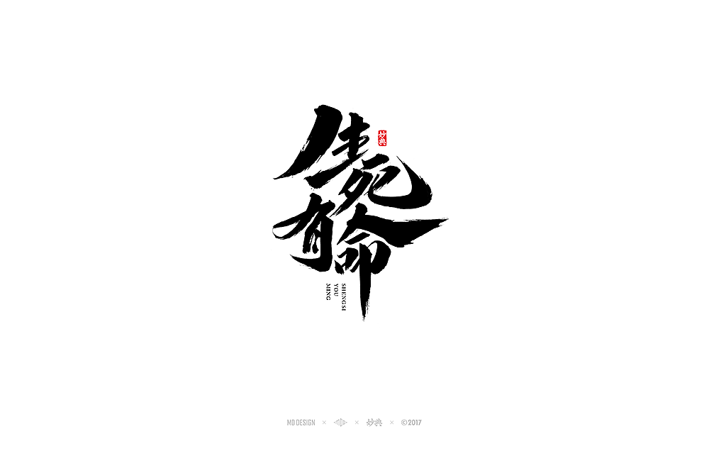 chinesefontdesign.com 2017 12 26 06 13 22 910836 Chinese traditional calligraphy brush calligraphy font style appreciation #.79