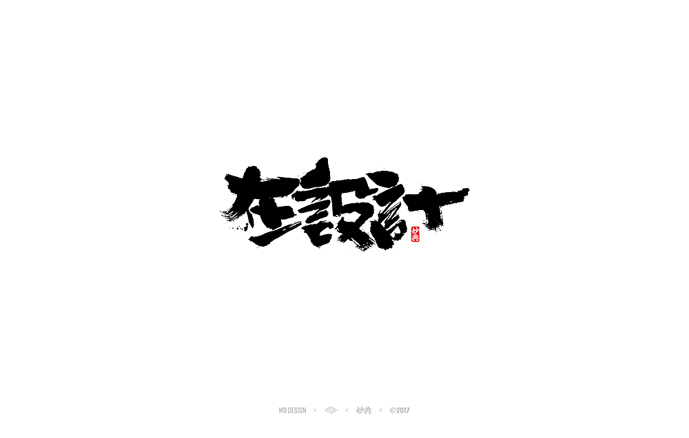 chinesefontdesign.com 2017 12 26 06 13 24 630805 Chinese traditional calligraphy brush calligraphy font style appreciation #.79