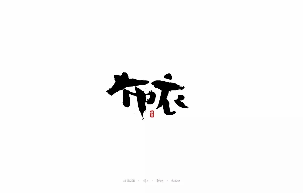 chinesefontdesign.com 2017 12 26 06 13 28 807505 Chinese traditional calligraphy brush calligraphy font style appreciation #.79