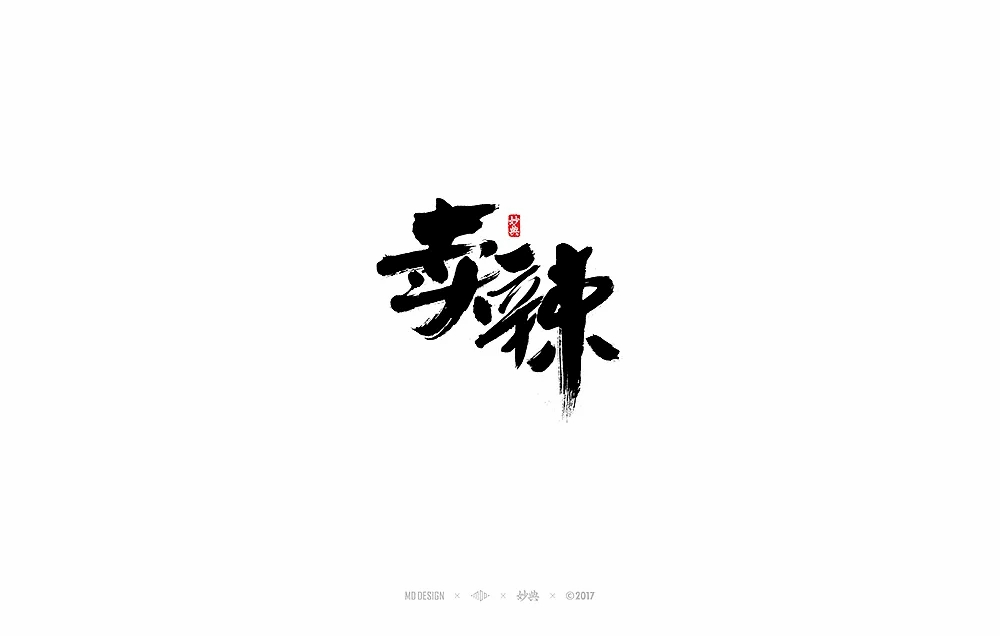 chinesefontdesign.com 2017 12 26 06 13 36 960202 Chinese traditional calligraphy brush calligraphy font style appreciation #.79