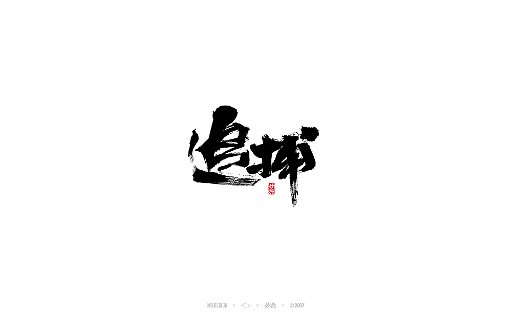 chinesefontdesign.com 2017 12 26 06 13 38 162334 Chinese traditional calligraphy brush calligraphy font style appreciation #.79