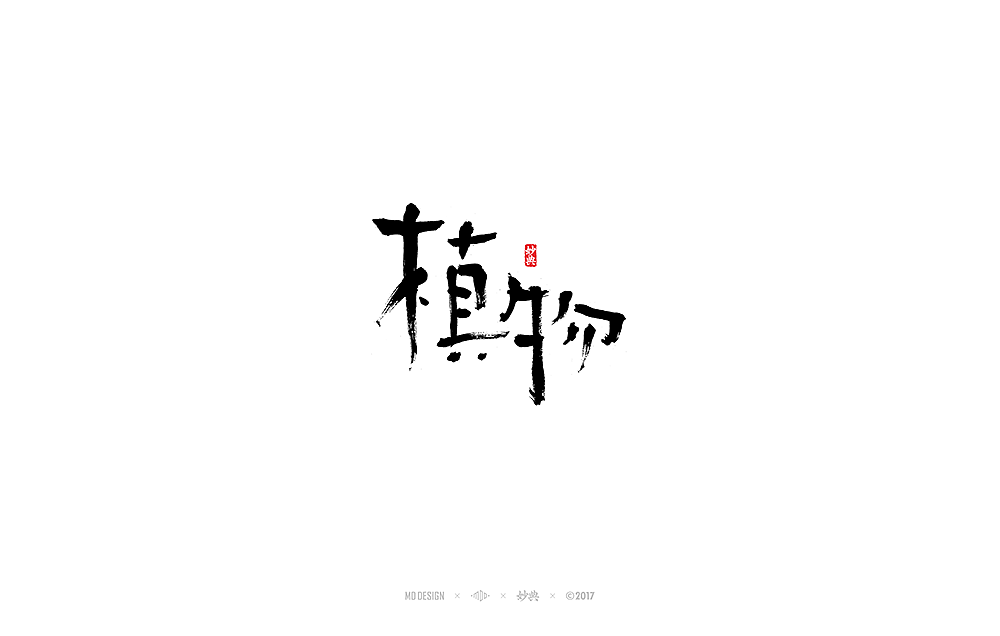 chinesefontdesign.com 2017 12 26 06 13 45 128824 Chinese traditional calligraphy brush calligraphy font style appreciation #.79