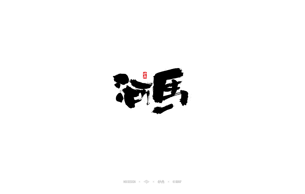 chinesefontdesign.com 2017 12 26 06 13 46 151973 Chinese traditional calligraphy brush calligraphy font style appreciation #.79