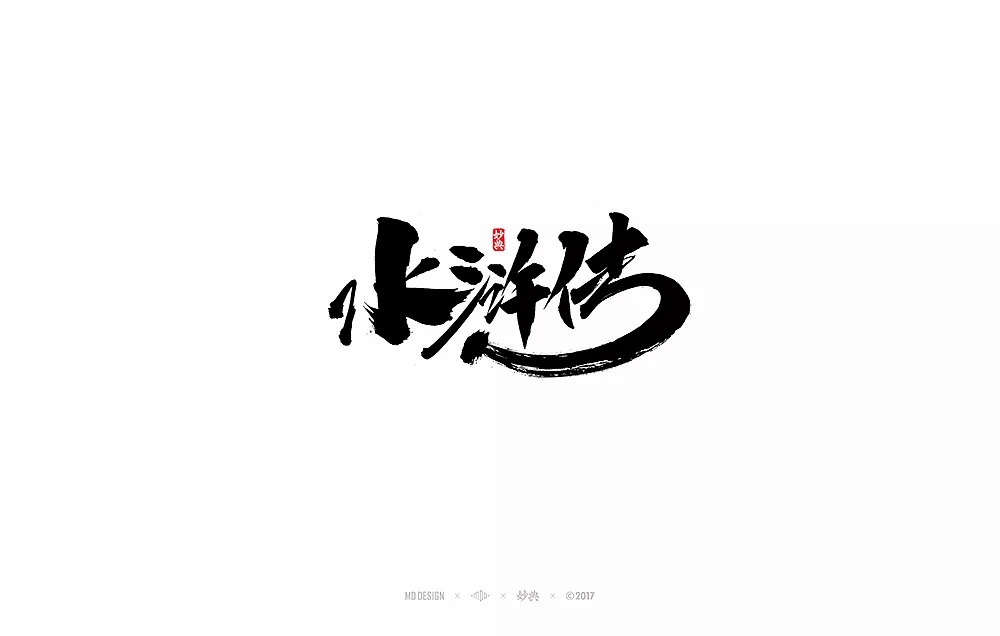 chinesefontdesign.com 2017 12 26 06 13 49 103478 Chinese traditional calligraphy brush calligraphy font style appreciation #.79