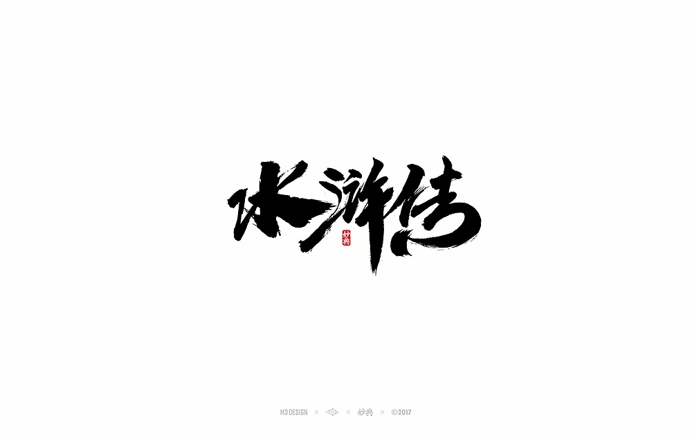 Chinese traditional calligraphy brush calligraphy font style appreciation #.79