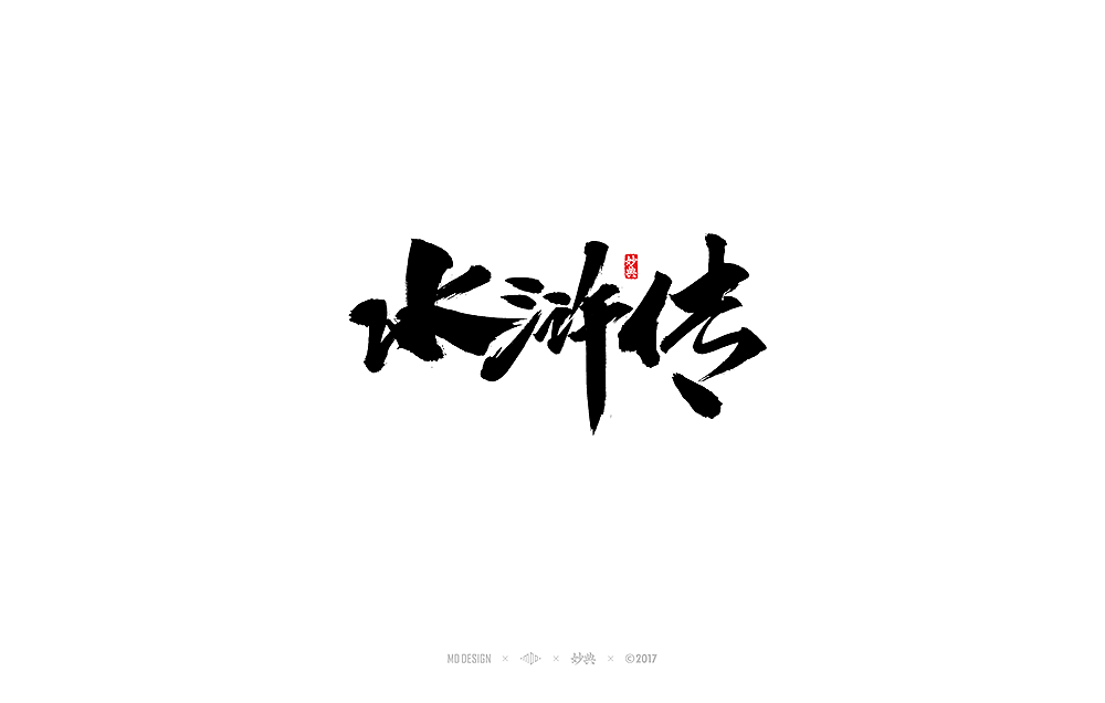 chinesefontdesign.com 2017 12 26 06 13 52 700507 Chinese traditional calligraphy brush calligraphy font style appreciation #.79