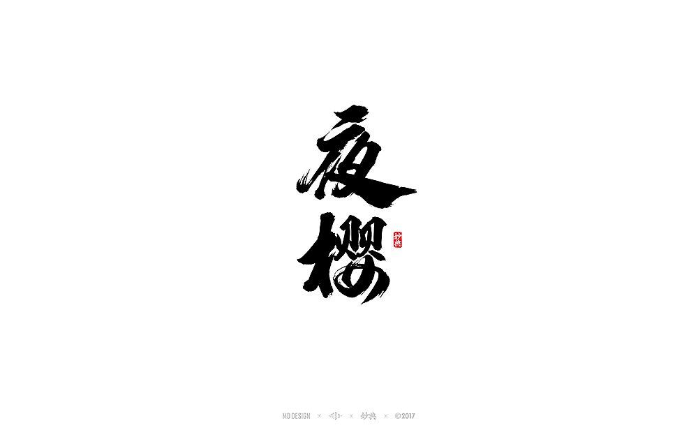 chinesefontdesign.com 2017 12 26 06 13 54 060190 Chinese traditional calligraphy brush calligraphy font style appreciation #.79