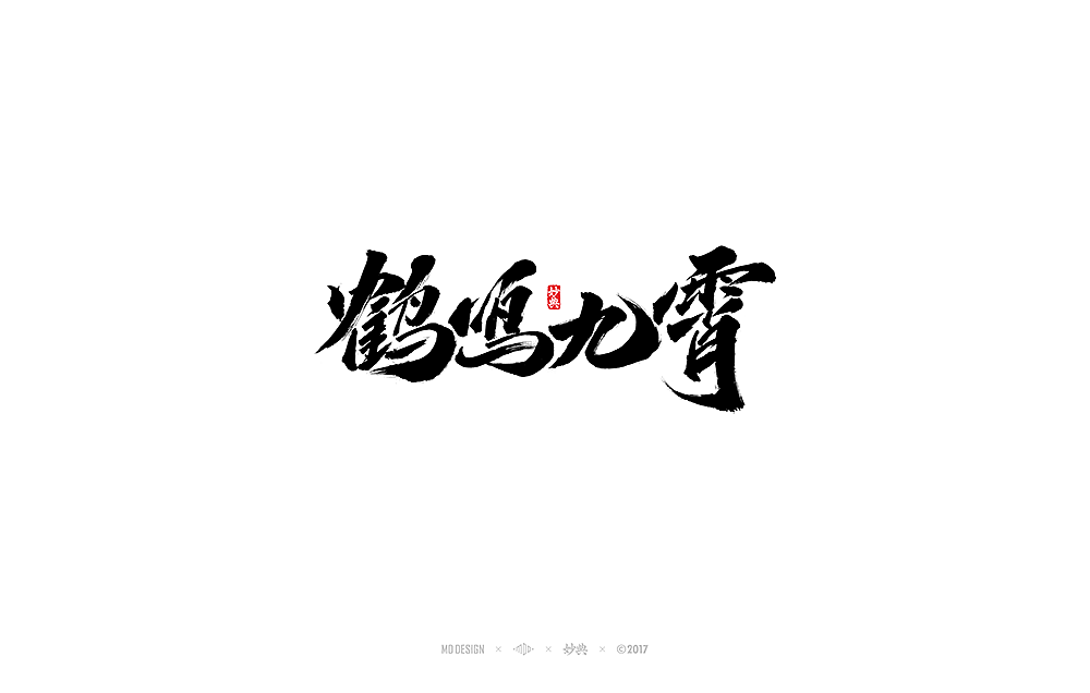 chinesefontdesign.com 2017 12 26 06 13 55 663748 Chinese traditional calligraphy brush calligraphy font style appreciation #.79