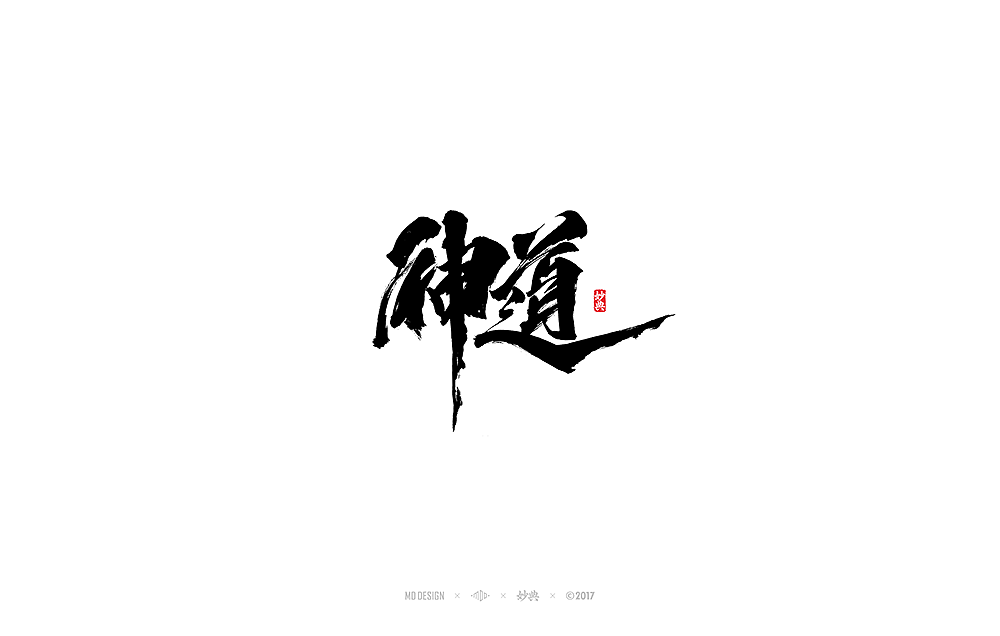 chinesefontdesign.com 2017 12 26 06 13 59 611142 Chinese traditional calligraphy brush calligraphy font style appreciation #.79