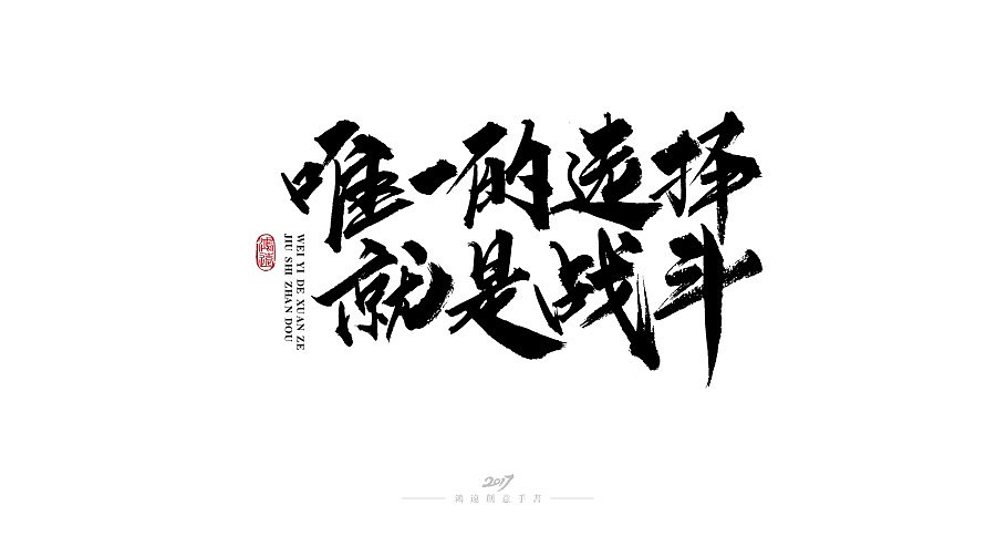 29P Chinese traditional calligraphy brush calligraphy font style appreciation #.80