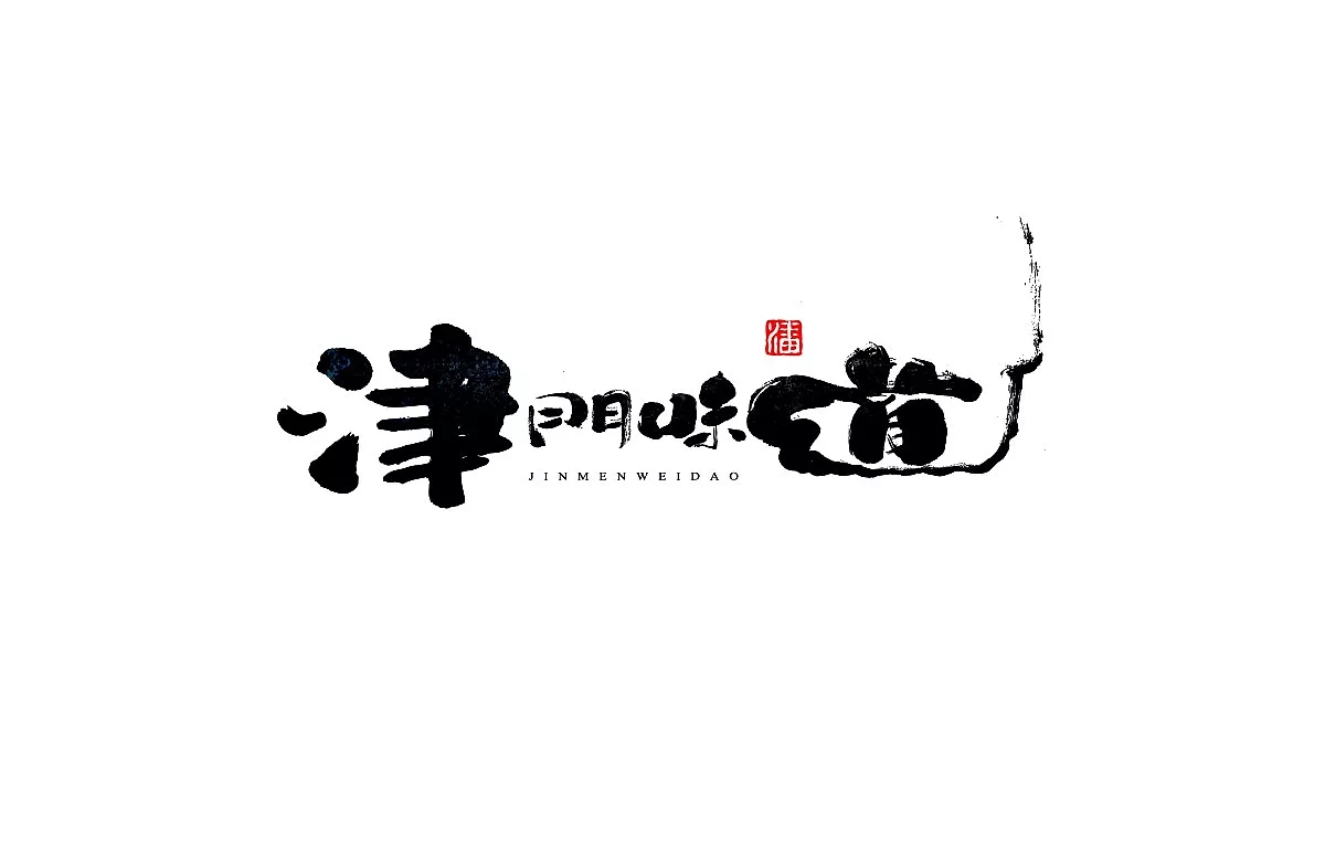 chinesefontdesign.com 2017 12 27 07 56 28 937734 13P Chinese traditional food font design