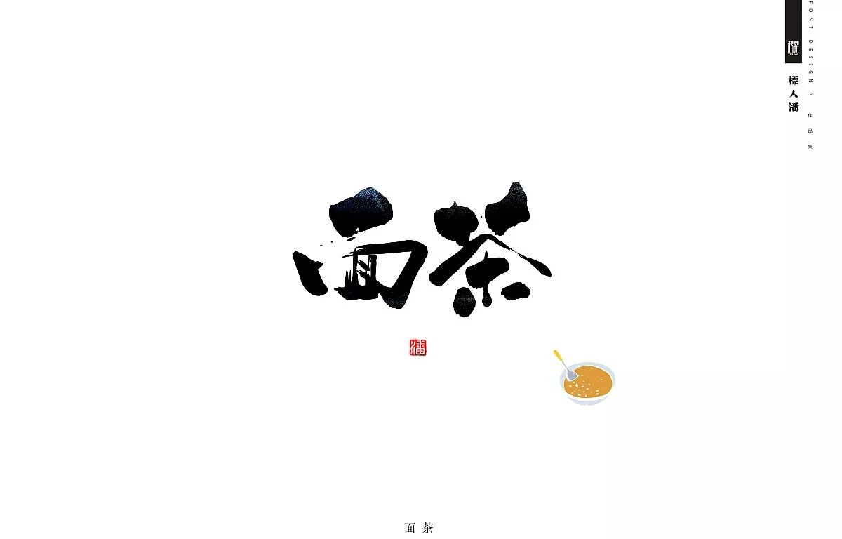 chinesefontdesign.com 2017 12 27 07 56 34 620613 13P Chinese traditional food font design