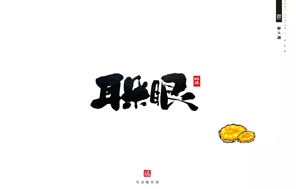 13P Chinese traditional food font design