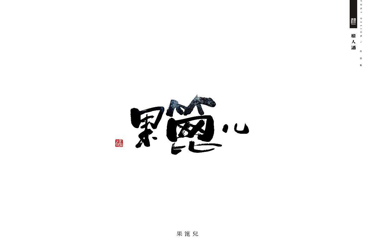 chinesefontdesign.com 2017 12 27 07 56 44 027792 13P Chinese traditional food font design
