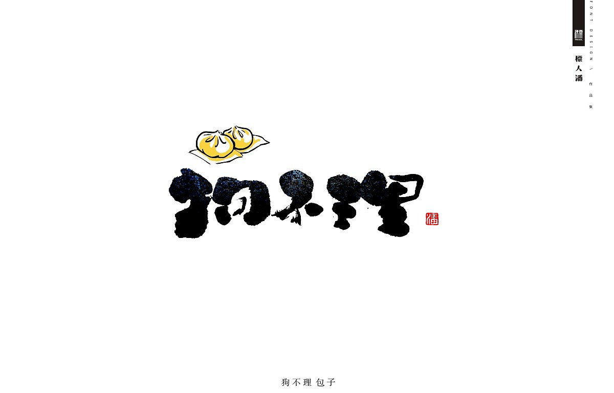 chinesefontdesign.com 2017 12 27 07 56 49 074731 13P Chinese traditional food font design
