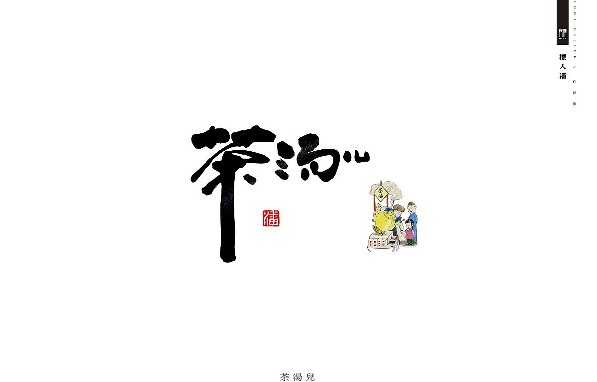 chinesefontdesign.com 2017 12 27 07 56 50 350004 13P Chinese traditional food font design