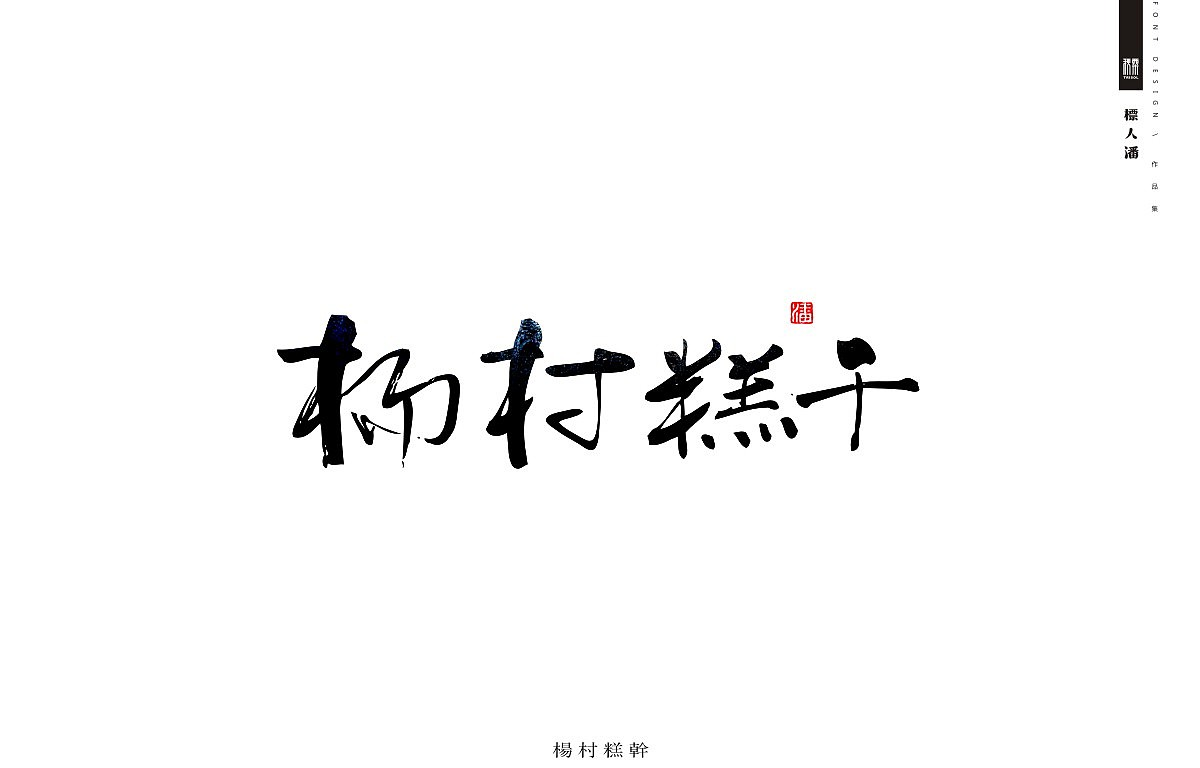 13p Chinese Traditional Food Font Design Free Chinese