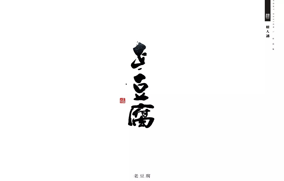 chinesefontdesign.com 2017 12 27 07 56 59 848316 13P Chinese traditional food font design