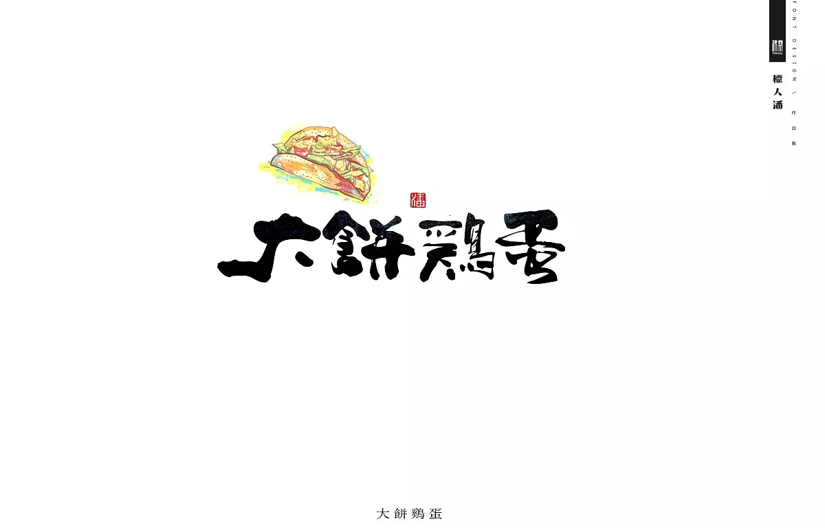 chinesefontdesign.com 2017 12 27 07 57 03 961105 13P Chinese traditional food font design