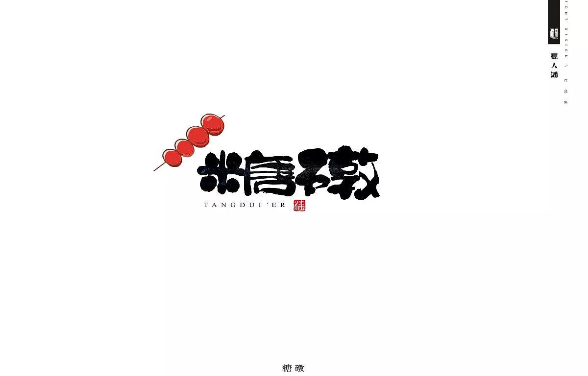 chinesefontdesign.com 2017 12 27 07 57 07 667851 13P Chinese traditional food font design