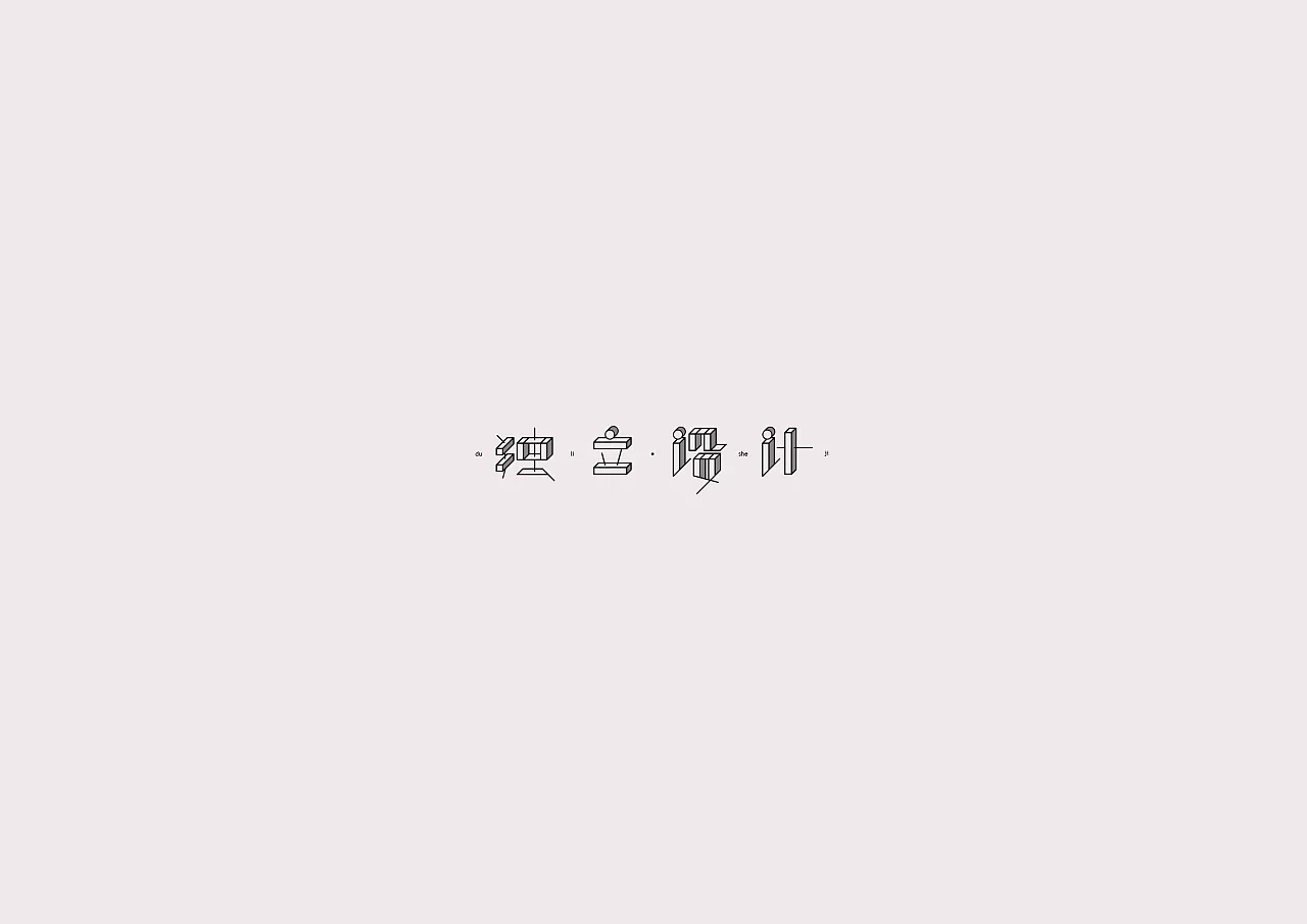 chinesefontdesign.com 2017 12 27 07 59 57 196836 20P Creative Chinese font logo design scheme #.84