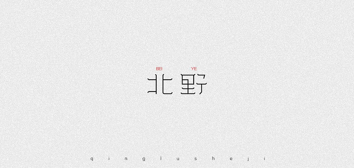 chinesefontdesign.com 2017 12 27 08 08 09 721275 78 Compound surname Font design
