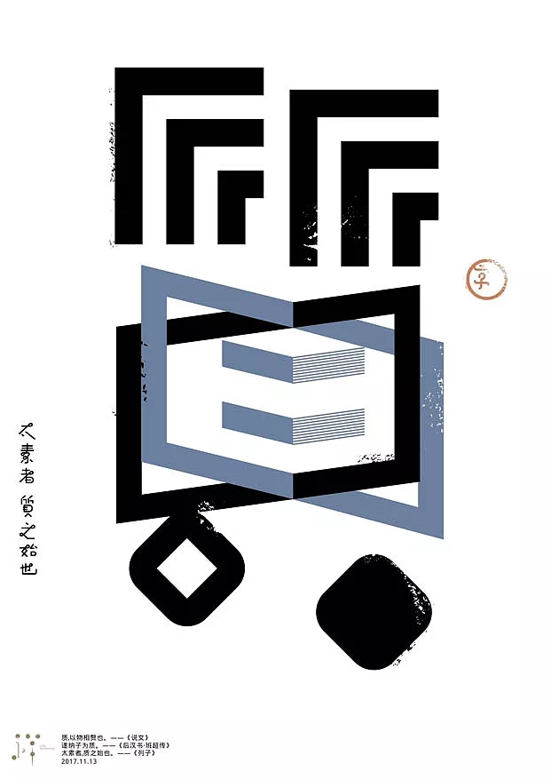 31P Abstract conceptual design of Chinese fonts