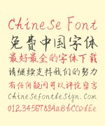 QiLing Zhang Corn HanziPen SC – Ink Brush (Writing Brush) Chinese Font – Simplified Chinese Fonts