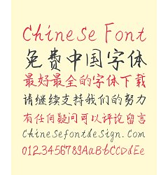 Permalink to QiLing Zhang Corn HanziPen SC – Ink Brush (Writing Brush) Chinese Font – Simplified Chinese Fonts