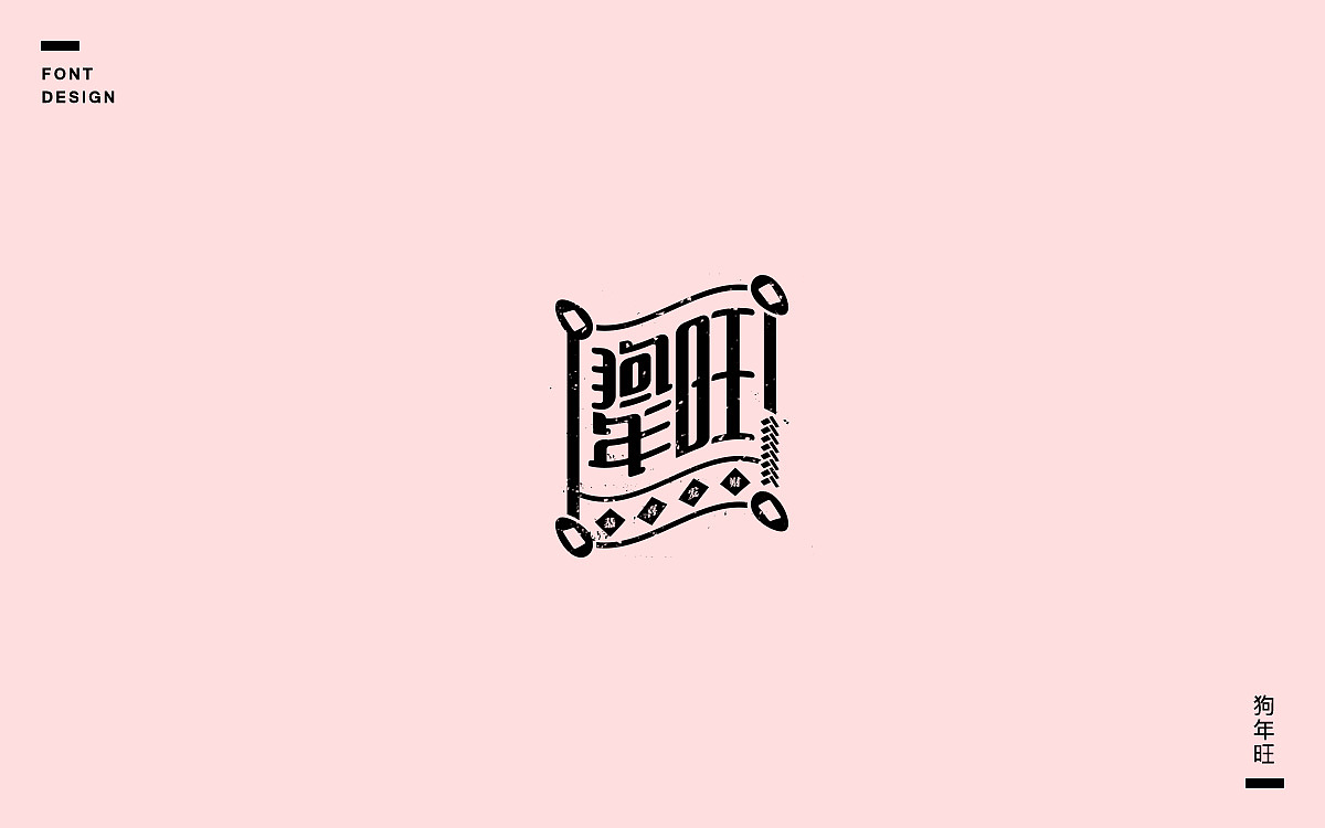20P  Alternative retro Chinese font design