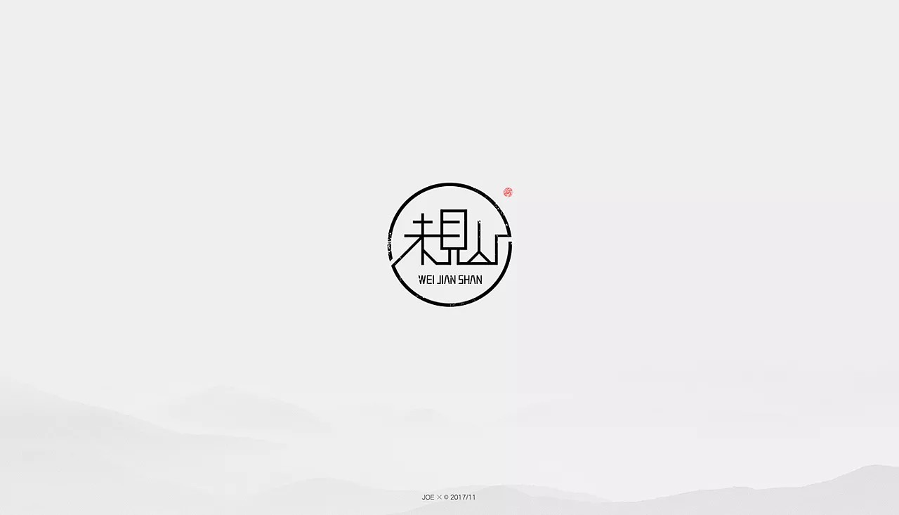 chinesefontdesign.com 2017 12 28 04 01 29 274739 21P Unique concept of creative Chinese fonts logo design