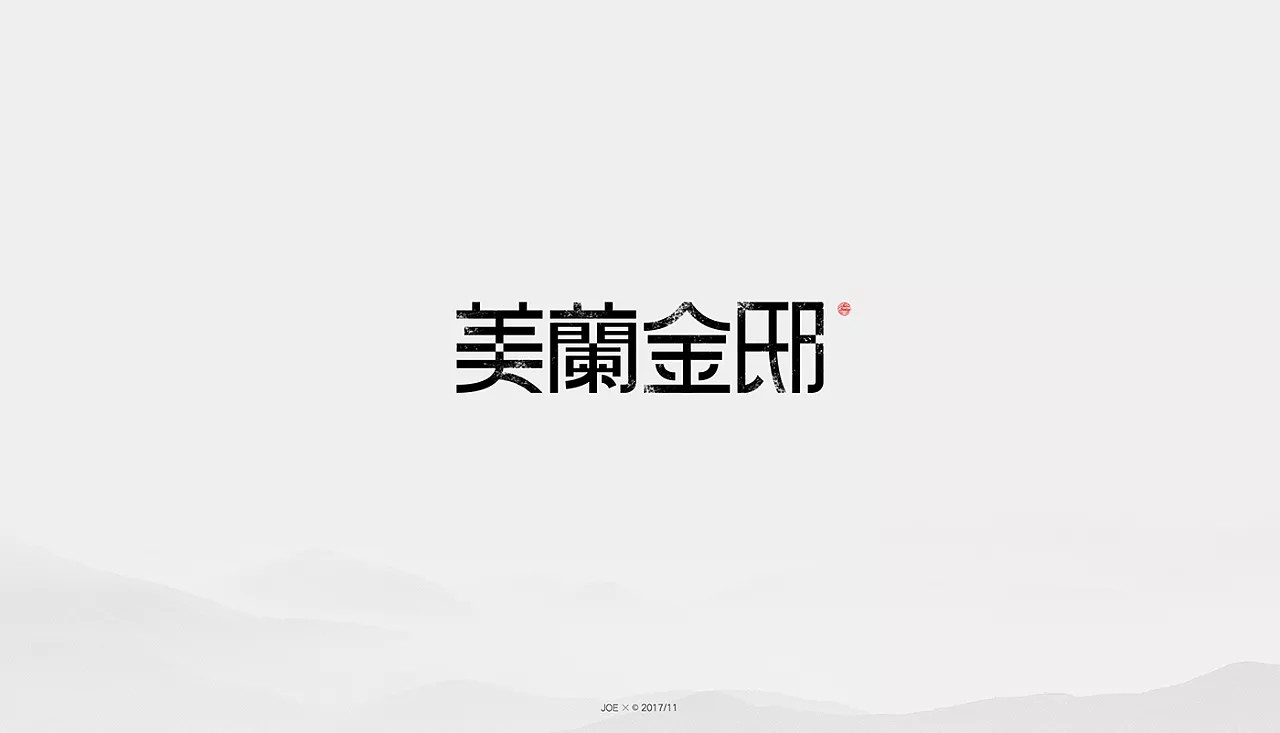 chinesefontdesign.com 2017 12 28 04 01 30 163954 21P Unique concept of creative Chinese fonts logo design