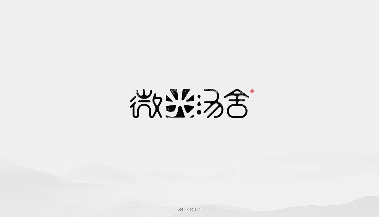 chinesefontdesign.com 2017 12 28 04 01 32 533743 21P Unique concept of creative Chinese fonts logo design