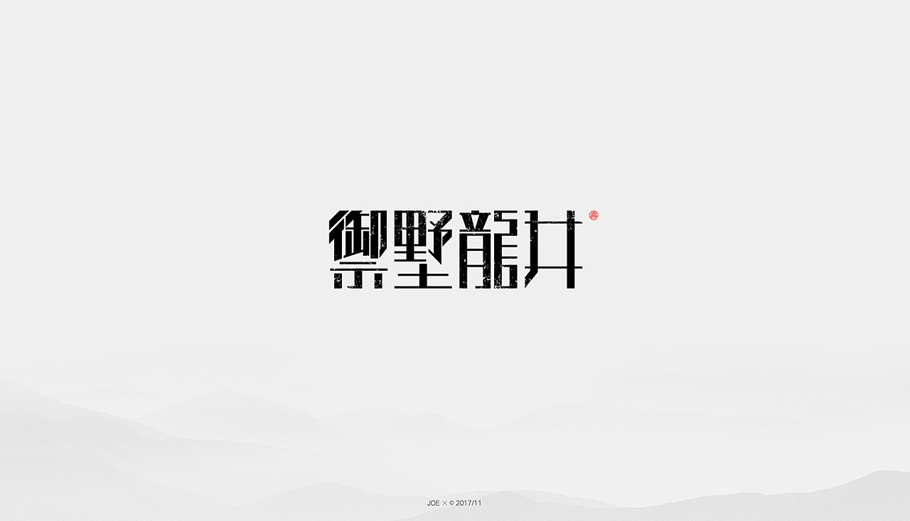 21P Unique concept of creative Chinese fonts logo design