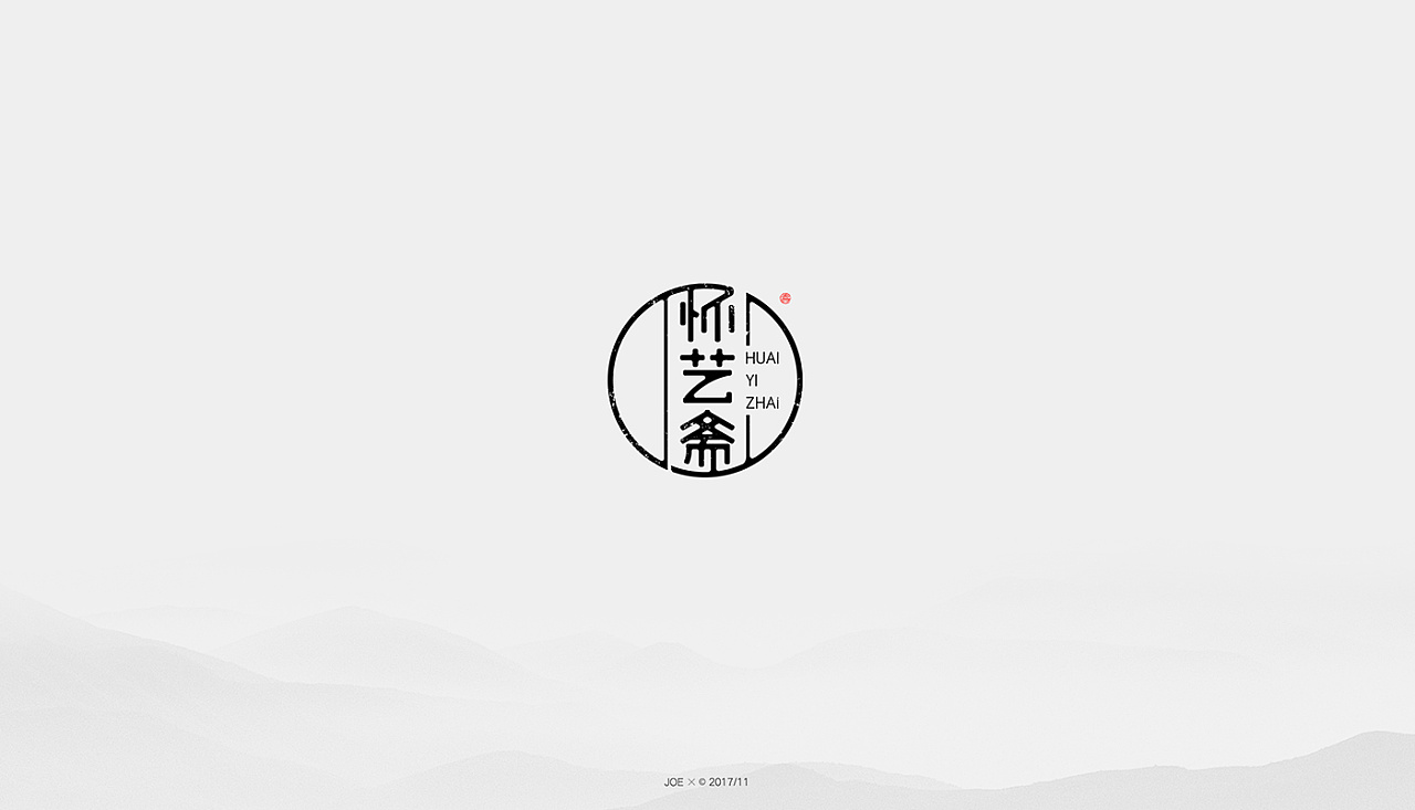 chinesefontdesign.com 2017 12 28 04 01 36 354548 21P Unique concept of creative Chinese fonts logo design