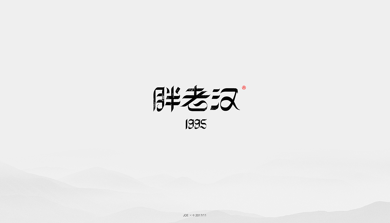 chinesefontdesign.com 2017 12 28 04 01 37 546649 21P Unique concept of creative Chinese fonts logo design
