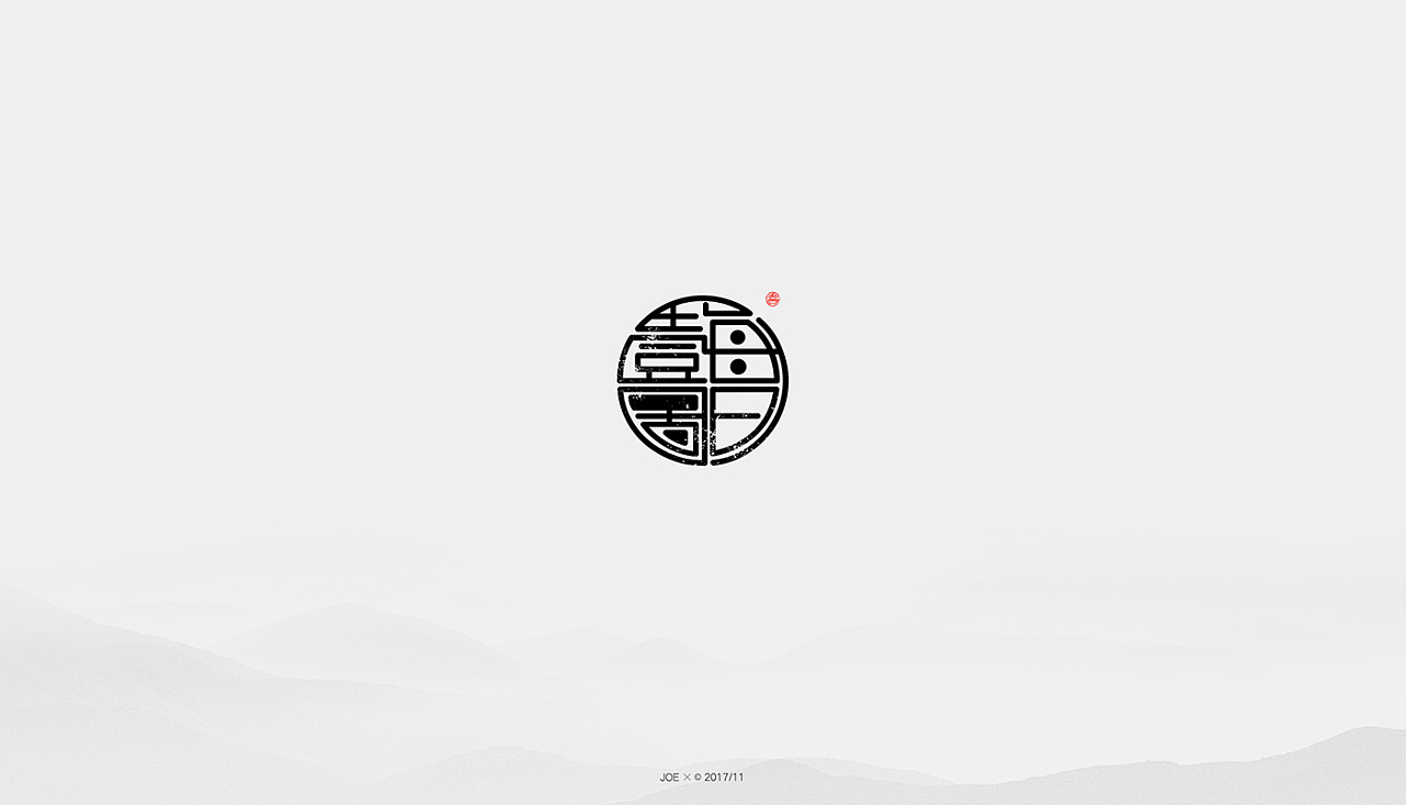 chinesefontdesign.com 2017 12 28 04 01 38 403438 21P Unique concept of creative Chinese fonts logo design
