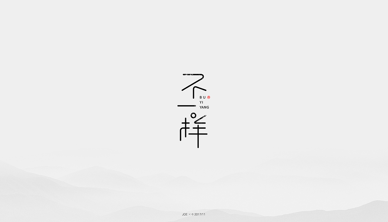 chinesefontdesign.com 2017 12 28 04 01 42 760220 21P Unique concept of creative Chinese fonts logo design