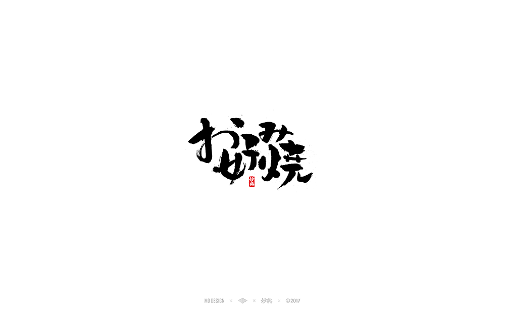 12P Chinese traditional calligraphy brush calligraphy font style appreciation #.81