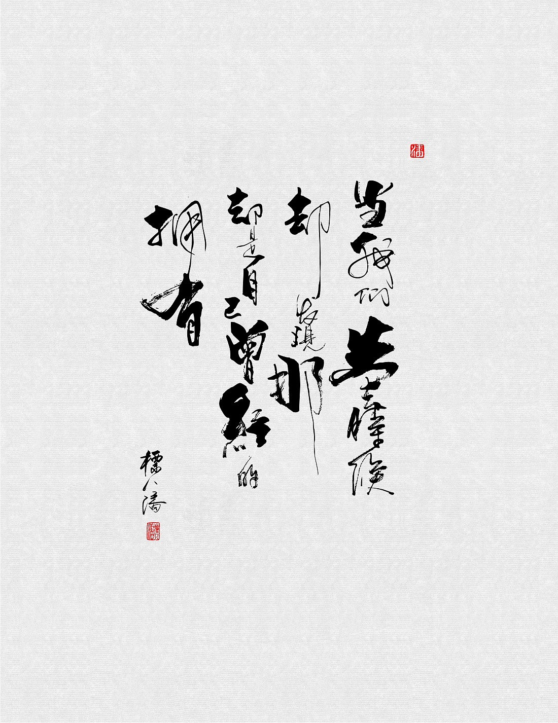 15P Chinese traditional calligraphy brush calligraphy font style appreciation #.82