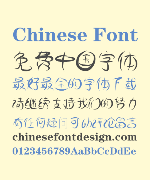 chinesefontdesign.com 2017 12 30 04 14 39 388848 ZhuLang Creative Graceful Art Chinese Font Simplified Chinese Fonts Simplified Chinese Font Art Chinese Font