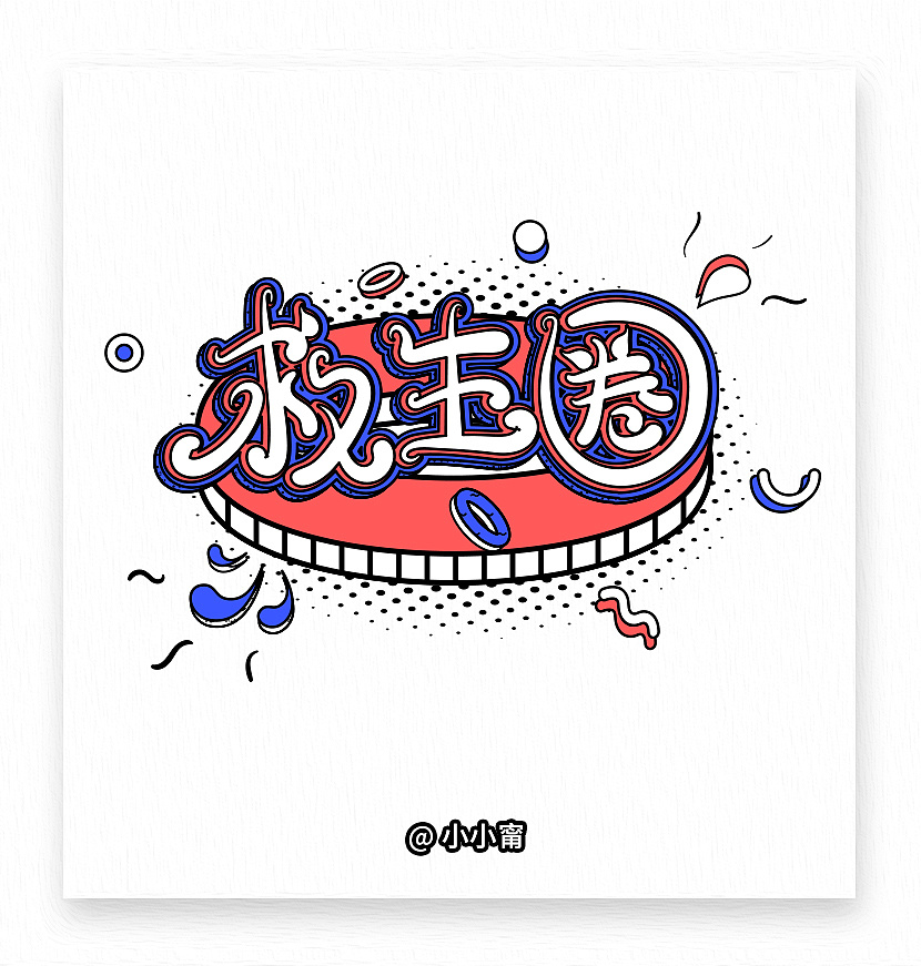18P Non-mainstream graffiti culture and art Chinese font design