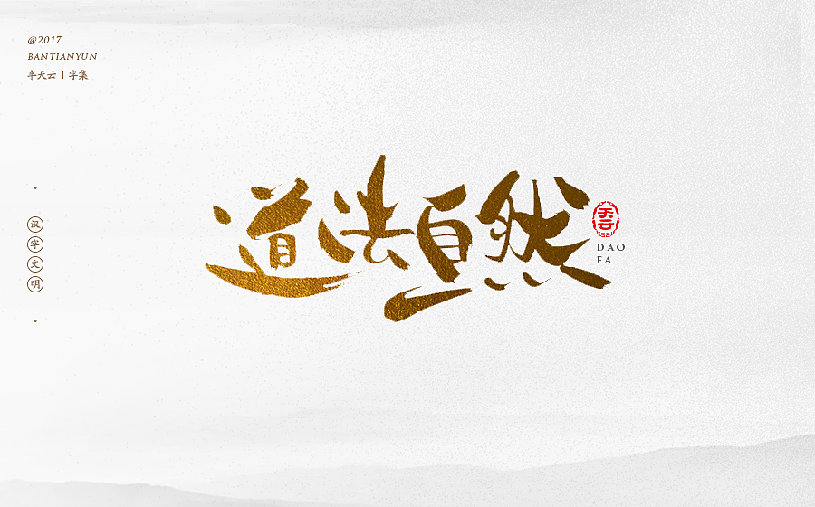 chinesefontdesign.com 2017 12 30 05 10 54 801426 25P Chinese traditional calligraphy brush calligraphy font style appreciation #.83