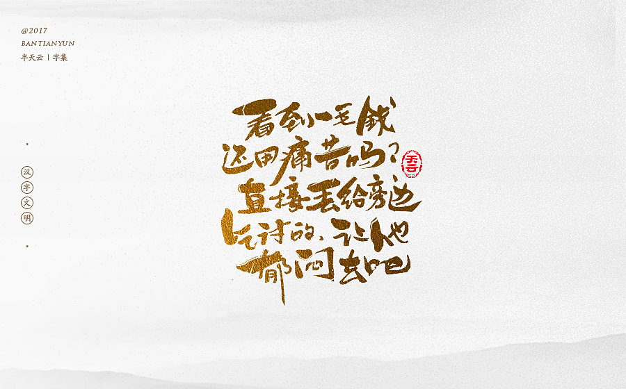 chinesefontdesign.com 2017 12 30 05 11 08 599568 25P Chinese traditional calligraphy brush calligraphy font style appreciation #.83