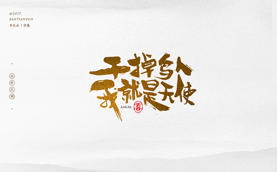 chinesefontdesign.com 2017 12 30 05 11 18 552475 25P Chinese traditional calligraphy brush calligraphy font style appreciation #.83