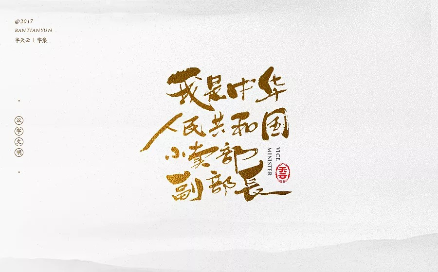 chinesefontdesign.com 2017 12 30 05 12 13 998211 25P Chinese traditional calligraphy brush calligraphy font style appreciation #.83