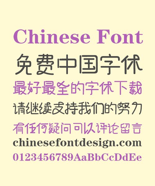 ZhuLang Japanese style Art Chinese Font-Simplified Chinese Fonts