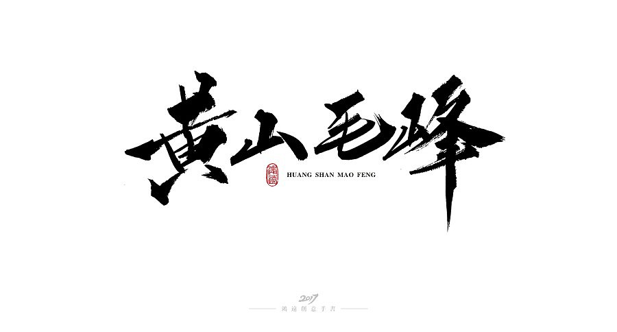 16P Chinese tea name Chinese font design scheme